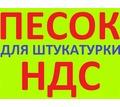 Песок строительный для штукатурки в Краснодаре с НДС - Сыпучие материалы в Краснодаре