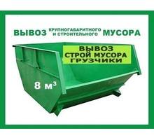 Вывоз строительного мусора в Новороссийске. - Вывоз мусора в Новороссийске