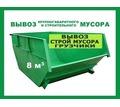 Вывоз строительного мусора в Новороссийске. - Клининговые услуги в Новороссийске