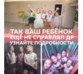 День рождения для ребёнка 7-15 лет в Краснодаре - Активный отдых в Краснодаре