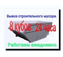 Грузоперевозки  и Вывоз строительного мусора. - Вывоз мусора в Краснодарском Крае