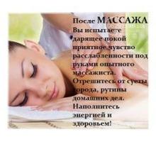 МАССАЖ. ВОССТАНАВЛИВАЮЩИЙ, КЛАССИЧЕСКИЙ+ ЛФК - Массаж в Анапе