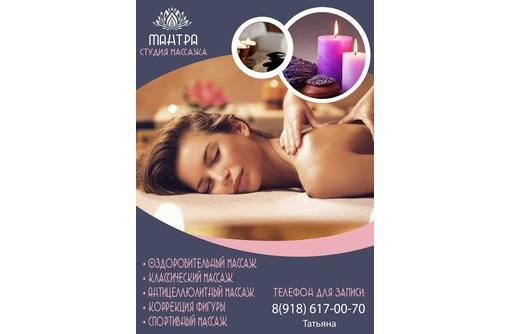 классический массаж в Адлере, фото — «Реклама Адлера»