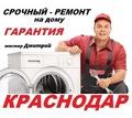 Ремонт стиральных машин на дому. Гарантия 1 год. - Ремонт техники в Краснодаре