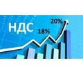 Программа для 1С переход на ндс 20 процентов - Бухгалтерские услуги в Краснодаре