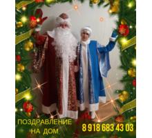 Поздравление Дед Мороза и Снегурочки - Свадьбы, торжества в Анапе