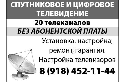 Спутниковое и цифровое телевидение, фото — «Реклама Армавира»