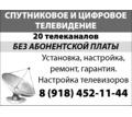 Спутниковое и цифровое телевидение - Спутниковое телевидение в Армавире