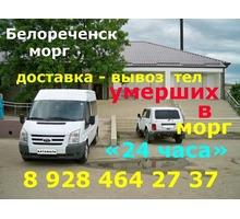 « У нас дешевле »  Ритуальные услуги в Белореченске . - Ритуальные услуги в Белореченске