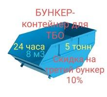 Бункер-контейнер для вывоза ТБО. - Вывоз мусора в Новороссийске