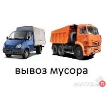Вывоз строительного мусора и Утилизация отходов - Вывоз мусора в Краснодаре