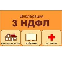 Подготовка Декларации 3 НДФЛ - Бухгалтерские услуги в Краснодарском Крае