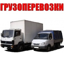 Грузоперевозки. Газель, Грузчики. Мебельные фургоны - Грузовые перевозки в Краснодарском Крае