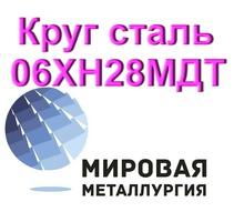 Круг 06ХН28МДТ сталь купить цена - Металлические конструкции в Краснодарском Крае