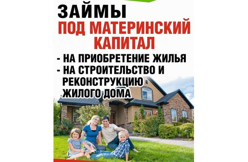 Займ под материнский капитал на первого ребенка - Вклады, займы в Белореченске