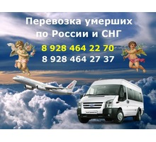 Санкт-Петербург , катафалк , перевозка умерших по России и СНГ . - Ритуальные услуги в Краснодаре