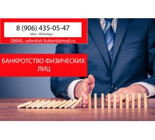 Банкротство физических лиц в Каневской - Юридические услуги в Краснодарском Крае