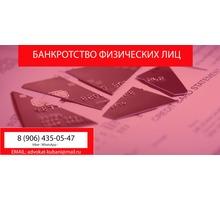 Банкротство физических лиц в Динской - Юридические услуги в Краснодаре