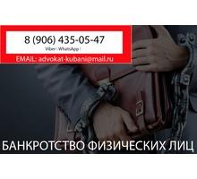 Банкротство физических лиц в Кропоткине - Юридические услуги в Краснодарском Крае