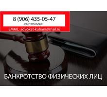 Банкротство физических лиц в Крыловской - Юридические услуги в Краснодарском Крае