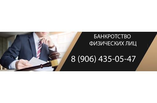 Банкротство физических лиц в Крымске, фото — «Реклама Крымска»