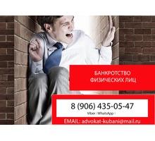 Банкротство физических лиц в Кущевской - Юридические услуги в Краснодарском Крае