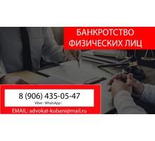 Банкротство физических лиц в Мостовском - Юридические услуги в Краснодаре