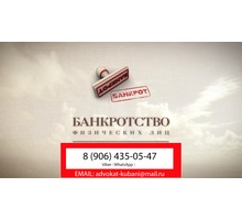 Банкротство физических лиц в Полтавской - Юридические услуги в Краснодарском Крае