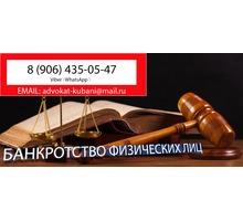 Банкротство физических лиц в Приморско-Ахтарске - Юридические услуги в Краснодарском Крае