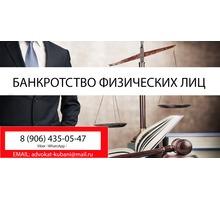 Юрист по банкротству в Славянске-на-Кубани - Юридические услуги в Славянске-на-Кубани