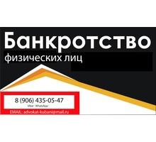 Банкротство физических лиц в Тбилисской - Юридические услуги в Краснодаре