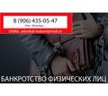 Банкротство физических лиц в Тимашевске - Юридические услуги в Краснодарском Крае