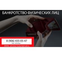 Банкротство физических лиц в Усть-Лабинске - Юридические услуги в Усть-Лабинске