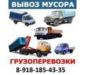 Вывоз строительного мусора из квартир и с участков - Вывоз мусора в Краснодаре