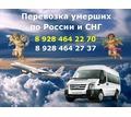 Катафалк  эконом « У нас дешевле » перевозка умерших по России и СНГ - Ритуальные услуги в Краснодаре
