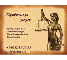 Юридические услуги. Юристы. - Юридические услуги в Тихорецке