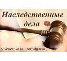 Наследственные дела. Юристы. - Юридические услуги в Апшеронске