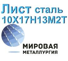 Лист 10Х17Н13М2Т, сталь 08х17н13м3 купить цена - Металлические конструкции в Краснодарском Крае