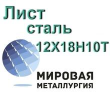 Лист 12Х18Н10Т, сталь 08х18н10т купить цена - Металлические конструкции в Краснодарском Крае