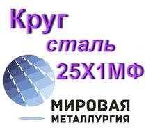 Круг сталь 25Х1МФ купить цена - Металлические конструкции в Краснодарском Крае