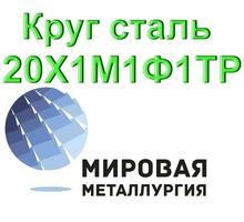 Круг сталь 20Х1М1Ф1ТР цена купить - Металлические конструкции в Краснодарском Крае