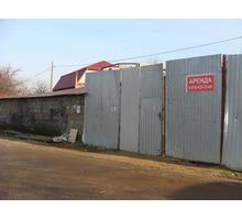 Сдаю помещение и территорию - Сдам в Краснодарском Крае
