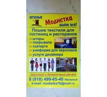 Швея, мастер по ремонту одежды - Сервис и быт / домашний персонал в Краснодарском Крае