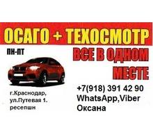 Автострахование и техосмотр - Пассажирские перевозки в Краснодаре