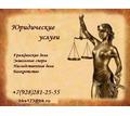 Исполнительное производство. Услуги юристов. Консультации. - Юридические услуги в Кропоткине