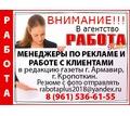 Менеджер по рекламе и работе с клиентами - Другие сферы деятельности в Кропоткине