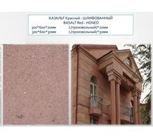 Базальт для облицовки фасада, лестницы_поставка 2-3 дня по россии в любом объеме - Кирпичи, камни, блоки в Сочи