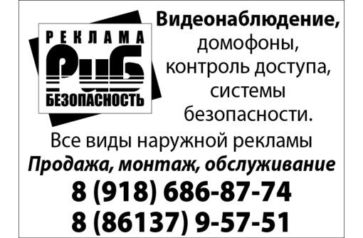 Видеонаблюдение, домофоны, наружная реклама - Охрана, безопасность в Армавире