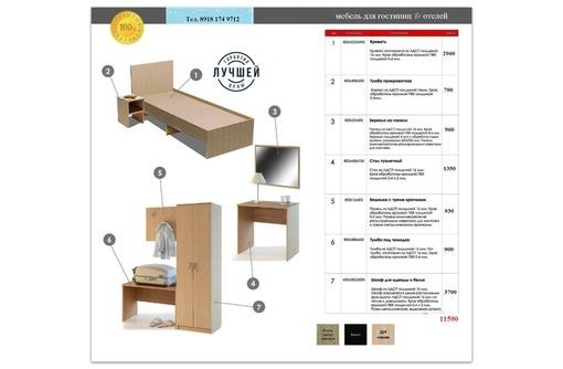 Комплект мебели для гостиницы ЛДСП Эконом, фото — «Реклама Сочи»