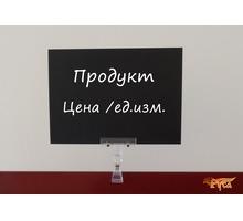 Ценники меловые / многоразовые информационные таблички - Продажа в Сочи